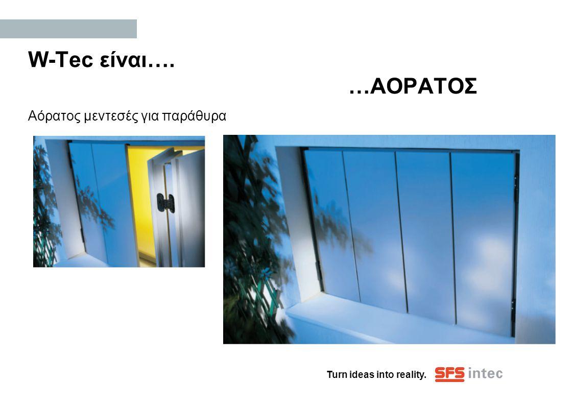 W-Tec είναι…. …ΑΟΡΑΤΟΣ Αόρατος μεντεσές για παράθυρα