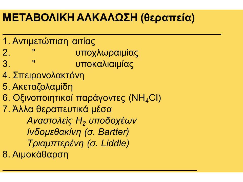 ΜΕΤΑΒΟΛΙΚΗ ΑΛΚΑΛΩΣΗ (θεραπεία) 1. Αντιμετώπιση αιτίας 2.