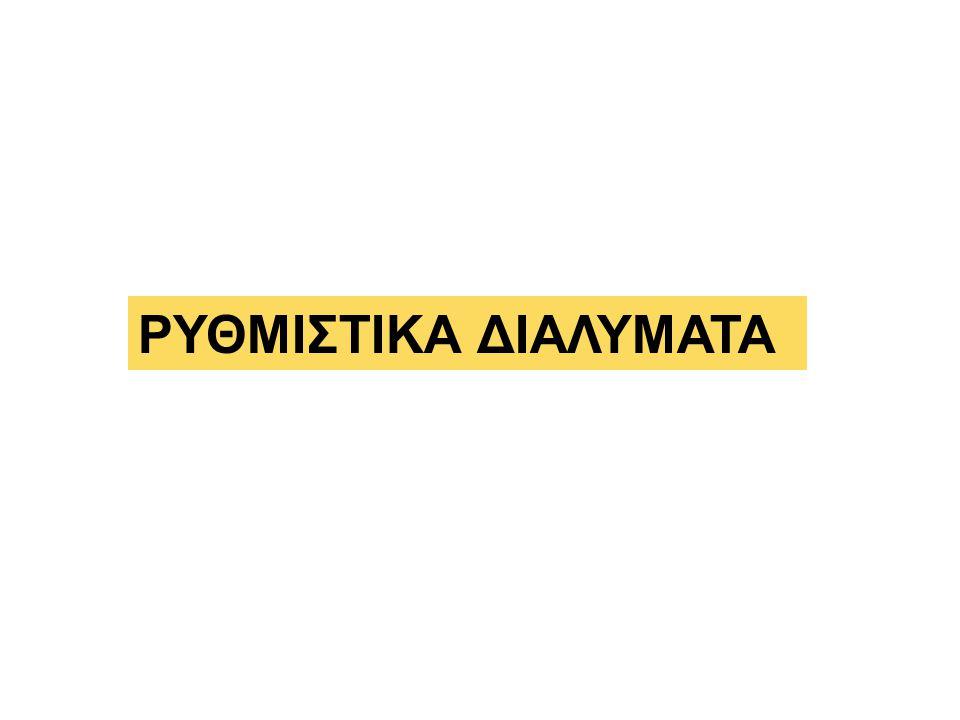ΡΥΘΜΙΣΤΙΚΑ ΔΙΑΛΥΜΑΤΑ