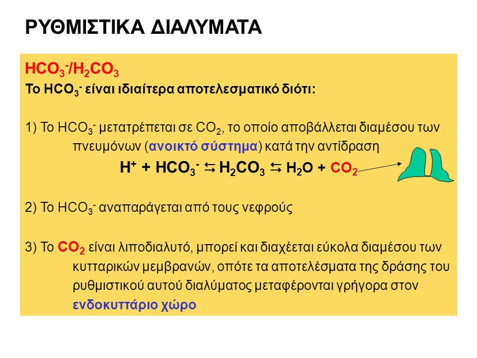 ΡΥΘΜΙΣΤΙΚΑ ΔΙΑΛΥΜΑΤΑ HCO 3 - /H 2 CO 3 Το HCO 3 - είναι ιδιαίτερα αποτελεσματικό διότι: 1) Το HCO 3 - μετατρέπεται σε CO 2, το οποίο αποβάλλεται διαμέ