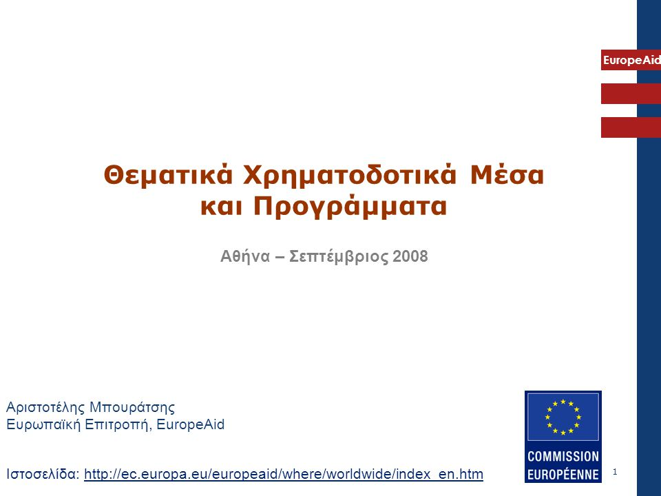 EuropeAid 1 Θεματικά Χρηματοδοτικά Μέσα και Προγράμματα Ιστοσελίδα: http://ec.europa.eu/europeaid/where/worldwide/index_en.htm Αριστοτέλης Μπουράτσης