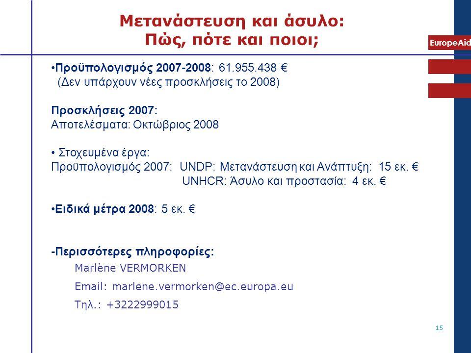 EuropeAid 15 Μετανάστευση και άσυλο: Πώς, πότε και ποιοι; •Προϋπολογισμός 2007-2008: 61.955.438 € (Δεν υπάρχουν νέες προσκλήσεις το 2008) Προσκλήσεις