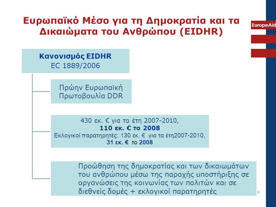 EuropeAid 16 Ευρωπαϊκό Μέσο για τη Δημοκρατία και τα Δικαιώματα του Ανθρώπου (EIDHR) Κανονισμός EIDHR EC 1889/2006 Πρώην Ευρωπαϊκή Πρωτοβουλία DDR 430