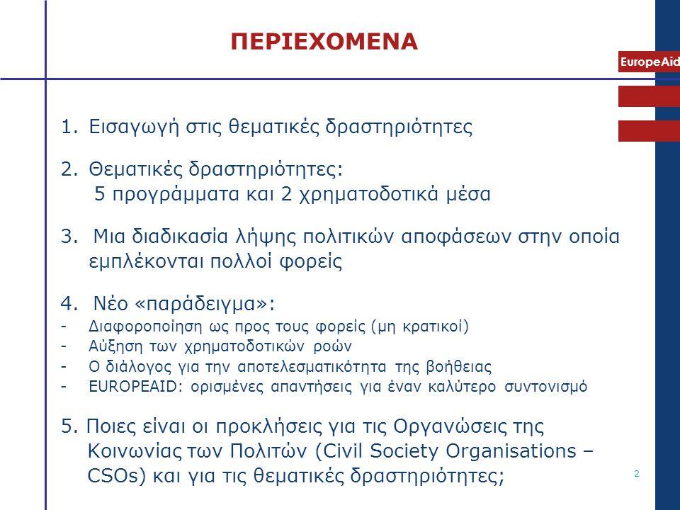 EuropeAid 2 ΠΕΡΙΕΧΟΜΕΝΑ 1.Εισαγωγή στις θεματικές δραστηριότητες 2.Θεματικές δραστηριότητες: 5 προγράμματα και 2 χρηματοδοτικά μέσα 3. Μια διαδικασία