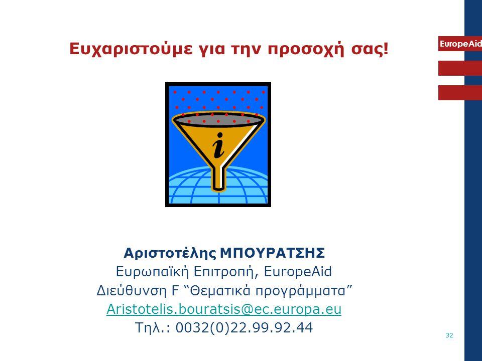 """EuropeAid 32 Ευχαριστούμε για την προσοχή σας! Αριστοτέλης ΜΠΟΥΡΑΤΣΗΣ Ευρωπαϊκή Επιτροπή, EuropeAid Διεύθυνση F """"Θεματικά προγράμματα"""" Aristotelis.bou"""