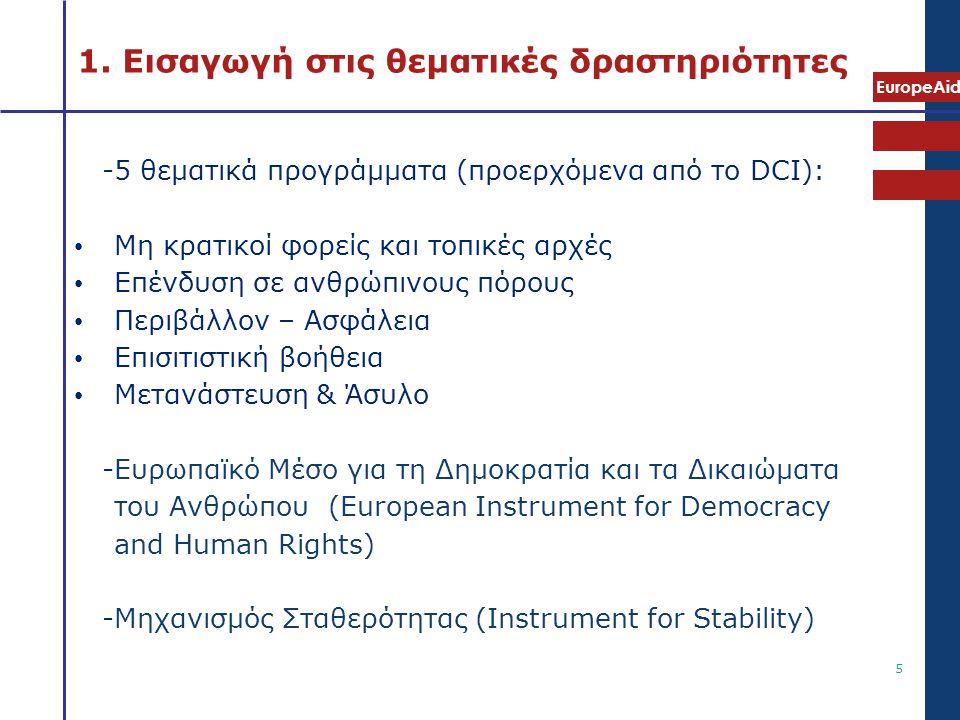 EuropeAid 5 -5 θεματικά προγράμματα (προερχόμενα από το DCI): • Mη κρατικοί φορείς και τοπικές αρχές • Επένδυση σε ανθρώπινους πόρους • Περιβάλλον – Α