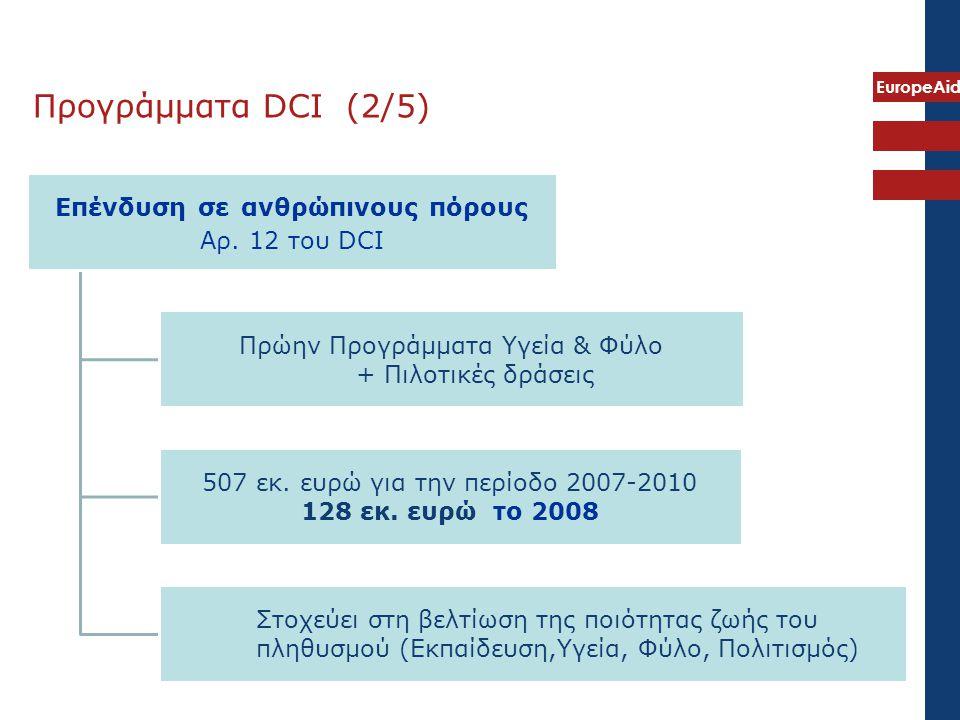 EuropeAid 8 Επένδυση σε ανθρώπινους πόρους Αρ. 12 του DCI Πρώην Προγράμματα Υγεία & Φύλο + Πιλοτικές δράσεις 507 εκ. ευρώ για την περίοδο 2007-2010 12