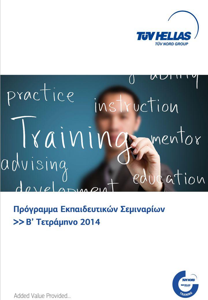 12 ISO 22000:2005 - ΒΑΣΙΚΕΣ ΑΡΧΕΣ ΣΥΣΤΗΜΑΤΩΝ ΔΙΑΧΕΙΡΙΣΗΣ ΑΣΦΑΛΕΙΑΣ ΤΡΟΦΙΜΩΝ TUV HELLAS Approved (2ήμερο - Ώρες διεξαγωγής: 9:00-17:00) Αθήνα: 08-09 Μαΐου (κωδ.92003) Θεσσαλονίκη: 30 Ιουνίου – 1 Ιουλίου (κωδ.