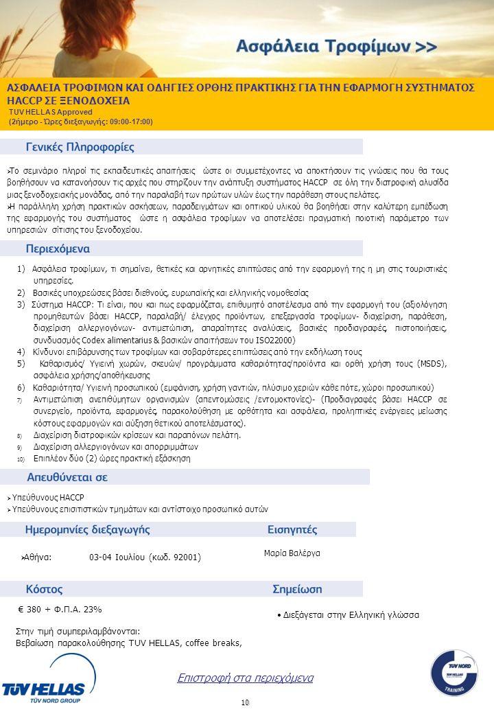 10  Το σεμινάριο πληροί τις εκπαιδευτικές απαιτήσεις ώστε οι συμμετέχοντες να αποκτήσουν τις γνώσεις που θα τους βοηθήσουν να κατανοήσουν τις αρχές π