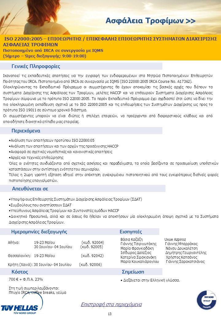 13 ISO 22000:2005 – ΕΠΙΘΕΩΡΗΤΗΣ / ΕΠΙΚΕΦΑΛΗΣ ΕΠΙΘΕΩΡΗΤΗΣ ΣΥΣΤΗΜΑΤΩΝ ΔΙΑΧΕΙΡΙΣΗΣ ΑΣΦΑΛΕΙΑΣ ΤΡΟΦΙΜΩΝ Πιστοποιημένο από IRCA σε συνεργασία με IQMS (5ήμερ