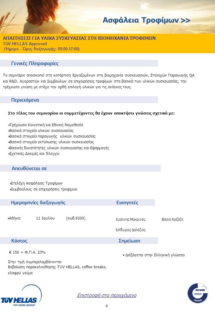 20 MARKETING & BRANDING ΑΓΡΟΤΙΚΩΝ ΠΡΟΪΟΝΤΩΝ TUV HELLAS Approved σε συνεργασία με το DKG IRTC (2ήμερο - Ώρες διεξαγωγής: 09:00-17:00) Είναι γεγονός, ότι ο Αγροτικός Κλάδος σε σχέση με τους υπόλοιπους κλάδους υστερεί στην κατανόηση και εφαρμογή των κανόνων του Marketing και του Branding.