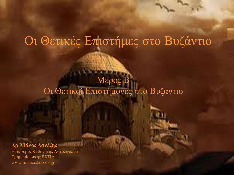 Πρωτοβυζαντινή Περίοδος