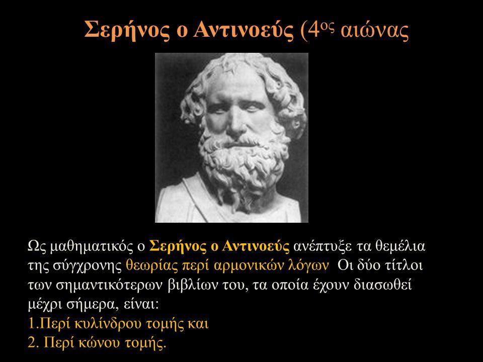 Ως μαθηματικός ο Σερήνος ο Αντινοεύς ανέπτυξε τα θεμέλια της σύγχρονης θεωρίας περί αρμονικών λόγων. Οι δύο τίτλοι των σημαντικότερων βιβλίων του, τα