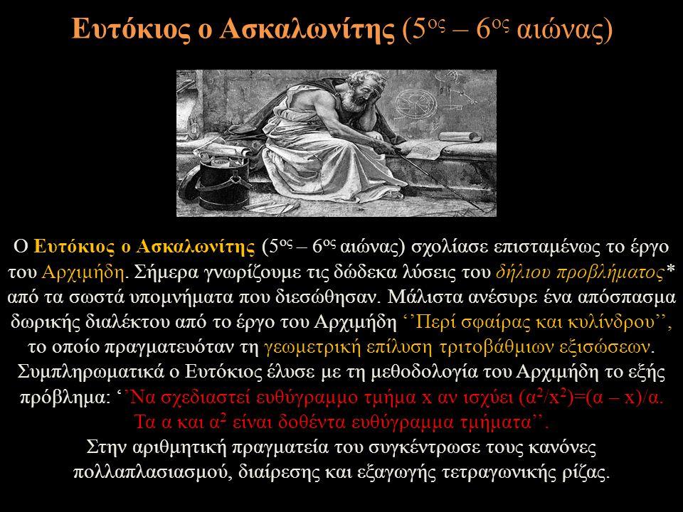 Ο Ευτόκιος ο Ασκαλωνίτης (5 ος – 6 ος αιώνας) σχολίασε επισταμένως το έργο του Αρχιμήδη. Σήμερα γνωρίζουμε τις δώδεκα λύσεις του δήλιου προβλήματος* α