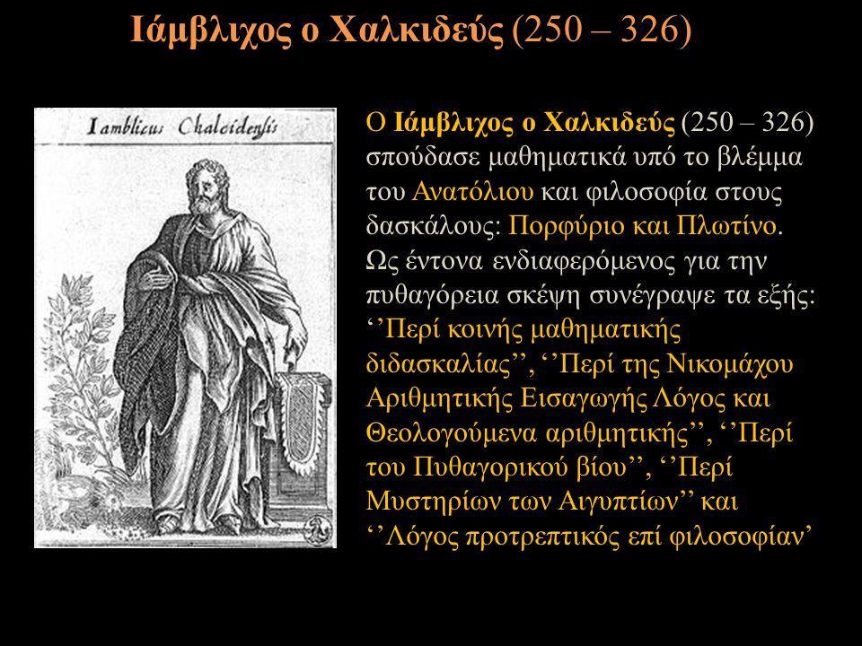 Ο Ιάμβλιχος ο Χαλκιδεύς (250 – 326) σπούδασε μαθηματικά υπό το βλέμμα του Ανατόλιου και φιλοσοφία στους δασκάλους: Πορφύριο και Πλωτίνο. Ως έντονα ενδ