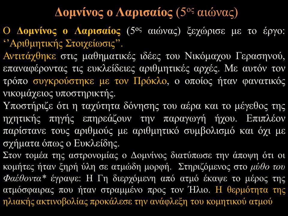 Ο Δομνίνος ο Λαρισαίος (5 ος αιώνας) ξεχώρισε με το έργο: ''Αριθμητικής Στοιχείωσις''. Αντιτάχθηκε στις μαθηματικές ιδέες του Νικόμαχου Γερασηνού, επα