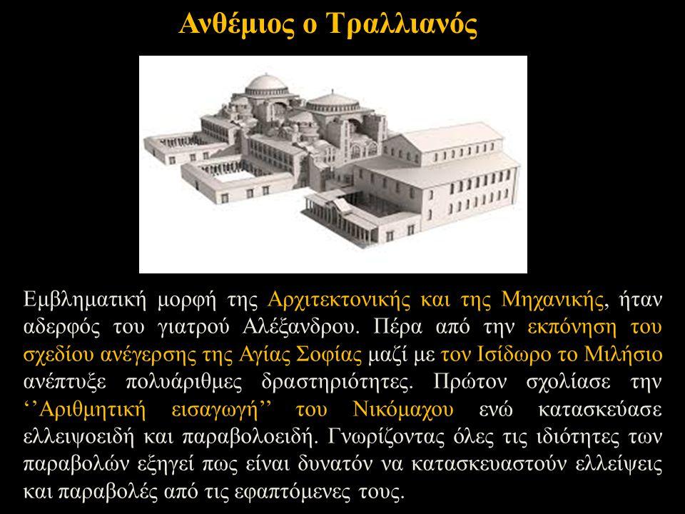 Εμβληματική μορφή της Αρχιτεκτονικής και της Μηχανικής, ήταν αδερφός του γιατρού Αλέξανδρου. Πέρα από την εκπόνηση του σχεδίου ανέγερσης της Αγίας Σοφ
