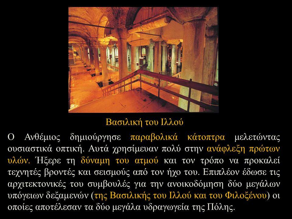 Ο Ανθέμιος δημιούργησε παραβολικά κάτοπτρα μελετώντας ουσιαστικά οπτική. Αυτά χρησίμευαν πολύ στην ανάφλεξη πρώτων υλών. Ήξερε τη δύναμη του ατμού και