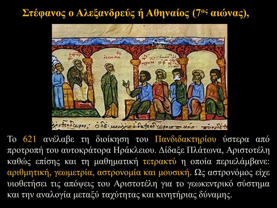 Το 621 ανέλαβε τη διοίκηση του Πανδιδακτηρίου ύστερα από προτροπή του αυτοκράτορα Ηράκλειου. Δίδαξε Πλάτωνα, Αριστοτέλη καθώς επίσης και τη μαθηματική
