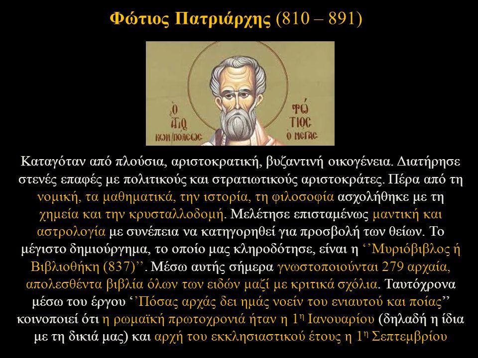 Καταγόταν από πλούσια, αριστοκρατική, βυζαντινή οικογένεια. Διατήρησε στενές επαφές με πολιτικούς και στρατιωτικούς αριστοκράτες. Πέρα από τη νομική,