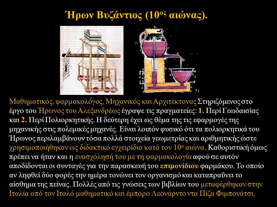 Μαθηματικός, φαρμακολόγος, Μηχανικός και Αρχιτέκτονας Στηριζόμενος στο έργο του Ήρωνος του Αλεξανδρέως έγραψε τις πραγματείες: 1. Περί Γεωδαισίας και