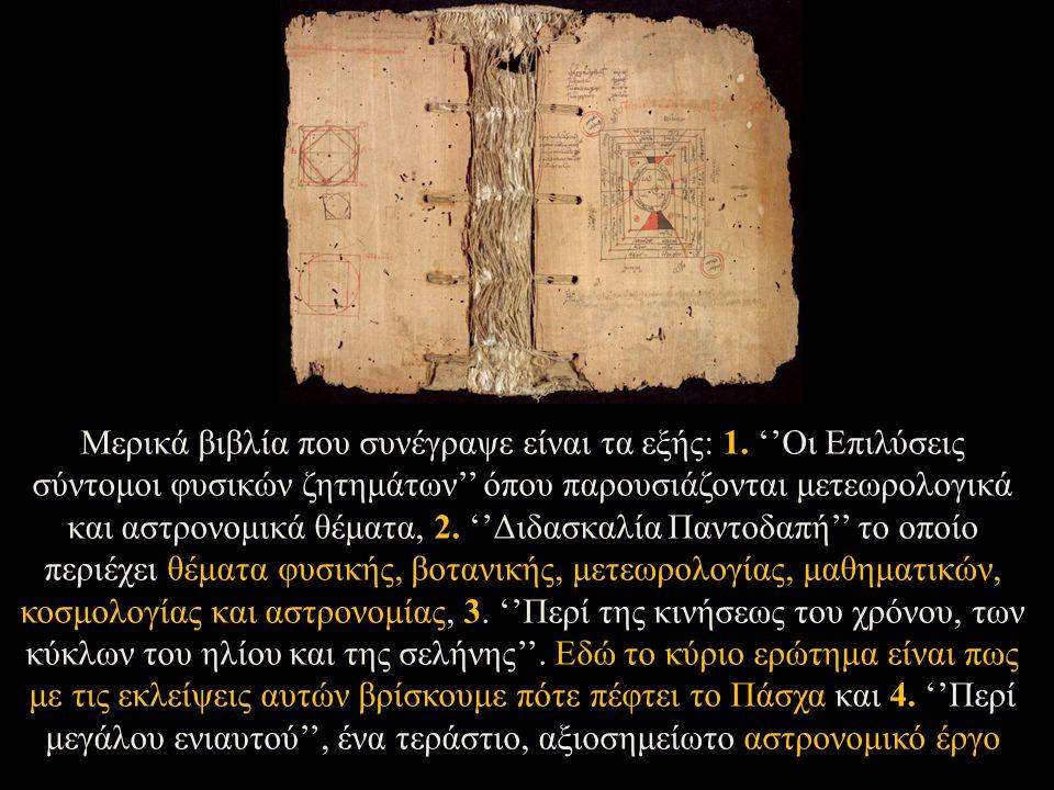 Μερικά βιβλία που συνέγραψε είναι τα εξής: 1. ''Οι Επιλύσεις σύντομοι φυσικών ζητημάτων'' όπου παρουσιάζονται μετεωρολογικά και αστρονομικά θέματα, 2.