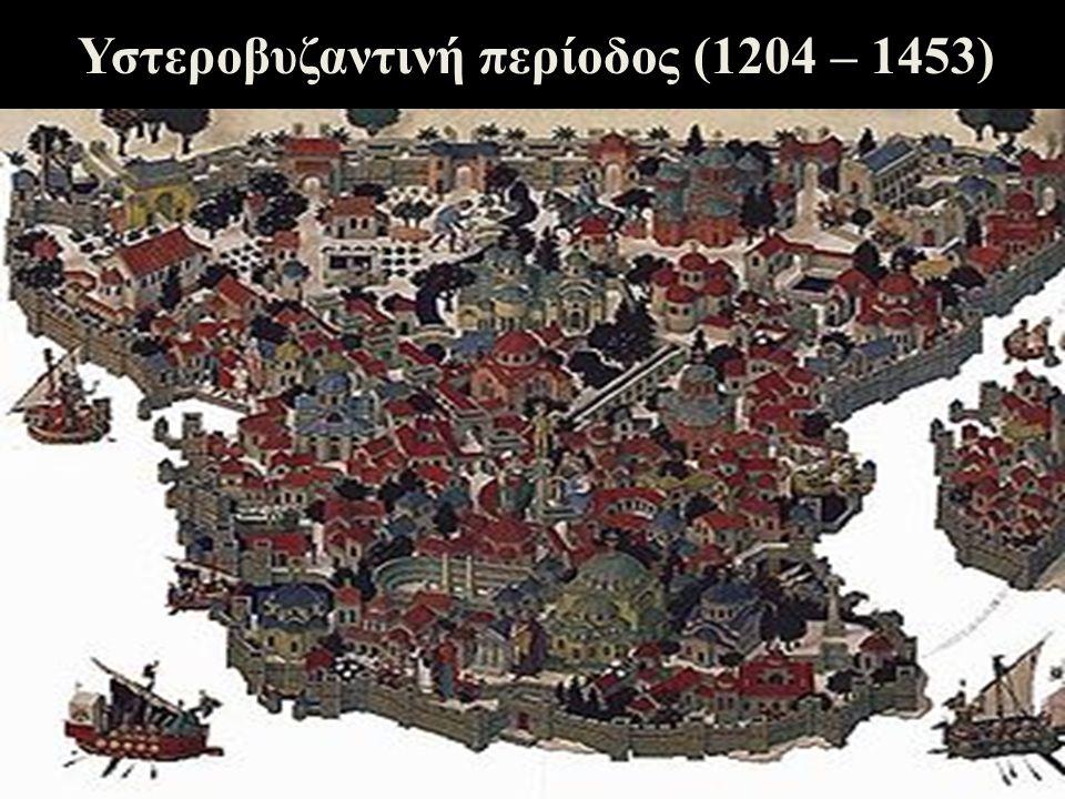 Υστεροβυζαντινή περίοδος (1204 – 1453)