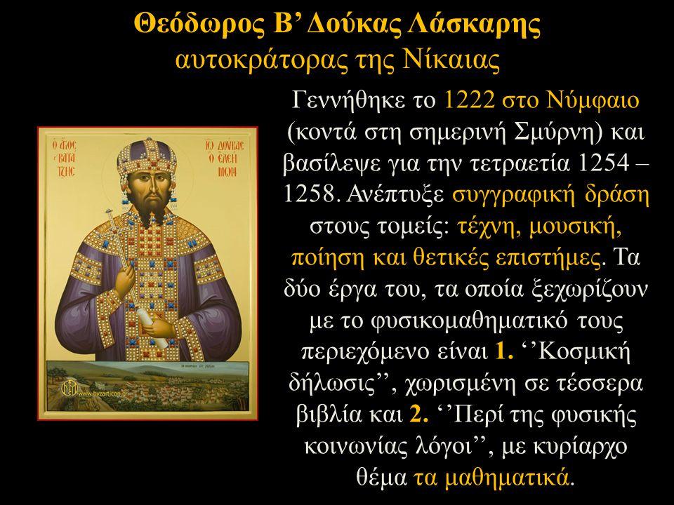 Γεννήθηκε το 1222 στο Νύμφαιο (κοντά στη σημερινή Σμύρνη) και βασίλεψε για την τετραετία 1254 – 1258. Ανέπτυξε συγγραφική δράση στους τομείς: τέχνη, μ