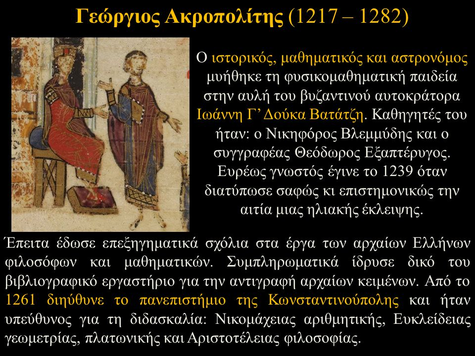 Έπειτα έδωσε επεξηγηματικά σχόλια στα έργα των αρχαίων Ελλήνων φιλοσόφων και μαθηματικών. Συμπληρωματικά ίδρυσε δικό του βιβλιογραφικό εργαστήριο για