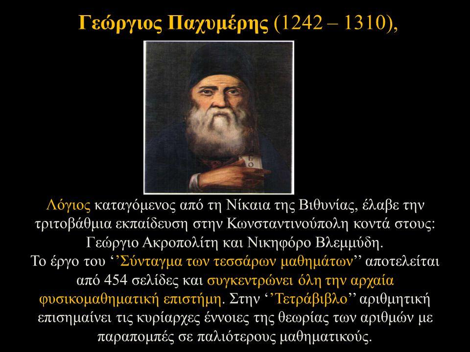 Λόγιος καταγόμενος από τη Νίκαια της Βιθυνίας, έλαβε την τριτοβάθμια εκπαίδευση στην Κωνσταντινούπολη κοντά στους: Γεώργιο Ακροπολίτη και Νικηφόρο Βλε