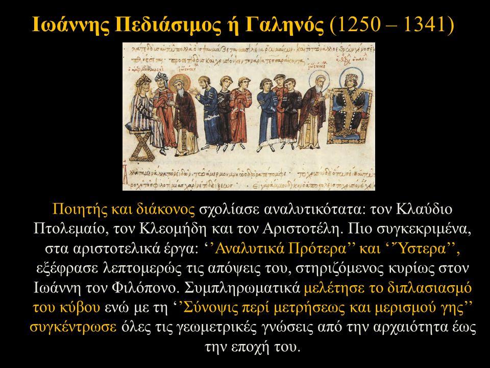 Ποιητής και διάκονος σχολίασε αναλυτικότατα: τον Κλαύδιο Πτολεμαίο, τον Κλεομήδη και τον Αριστοτέλη. Πιο συγκεκριμένα, στα αριστοτελικά έργα: ''Αναλυτ