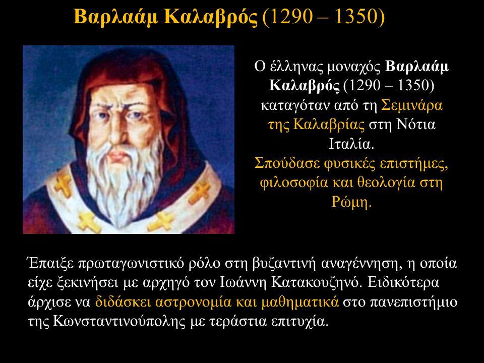 Έπαιξε πρωταγωνιστικό ρόλο στη βυζαντινή αναγέννηση, η οποία είχε ξεκινήσει με αρχηγό τον Ιωάννη Κατακουζηνό. Ειδικότερα άρχισε να διδάσκει αστρονομία