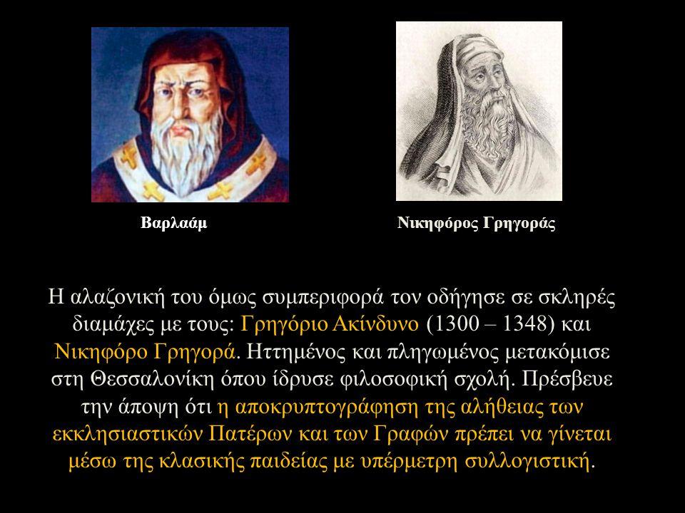 Η αλαζονική του όμως συμπεριφορά τον οδήγησε σε σκληρές διαμάχες με τους: Γρηγόριο Ακίνδυνο (1300 – 1348) και Νικηφόρο Γρηγορά. Ηττημένος και πληγωμέν