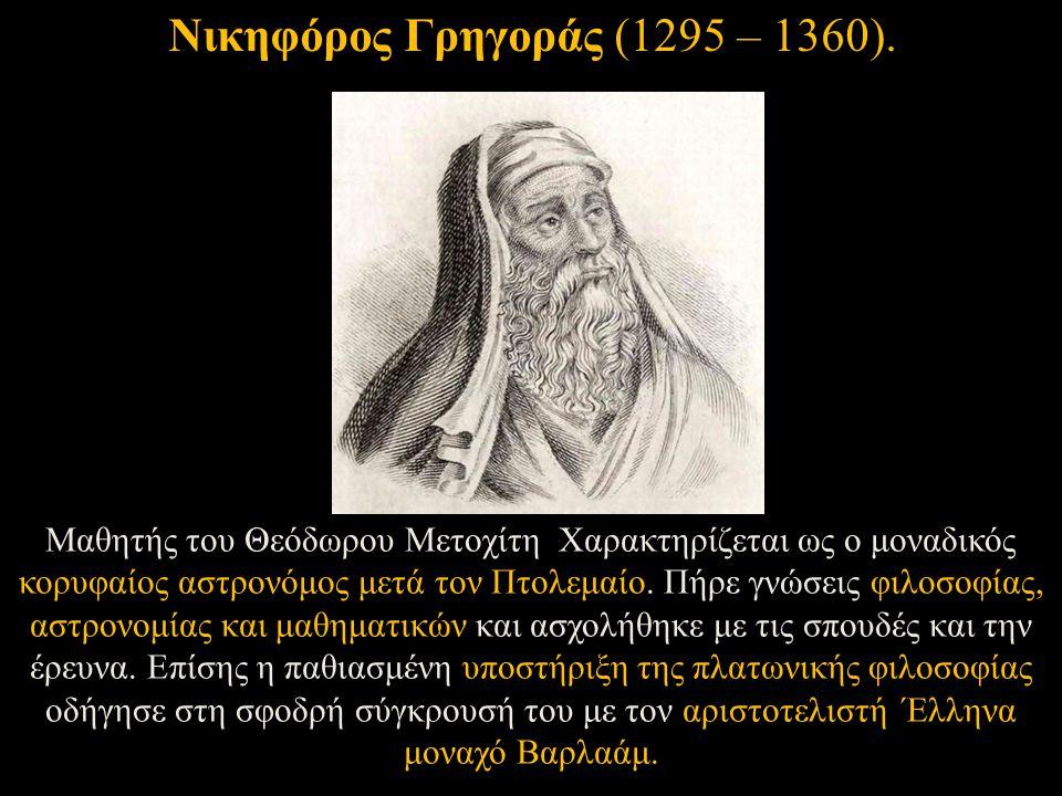 Μαθητής του Θεόδωρου Μετοχίτη Χαρακτηρίζεται ως ο μοναδικός κορυφαίος αστρονόμος μετά τον Πτολεμαίο. Πήρε γνώσεις φιλοσοφίας, αστρονομίας και μαθηματι