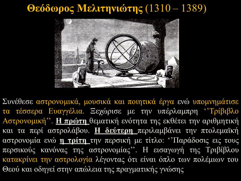 Συνέθεσε αστρονομικά, μουσικά και ποιητικά έργα ενώ υπομνημάτισε τα τέσσερα Ευαγγέλια. Ξεχώρισε με την υπέρλαμπρη ''Τρίβιβλο Αστρονομική''. Η πρώτη θε