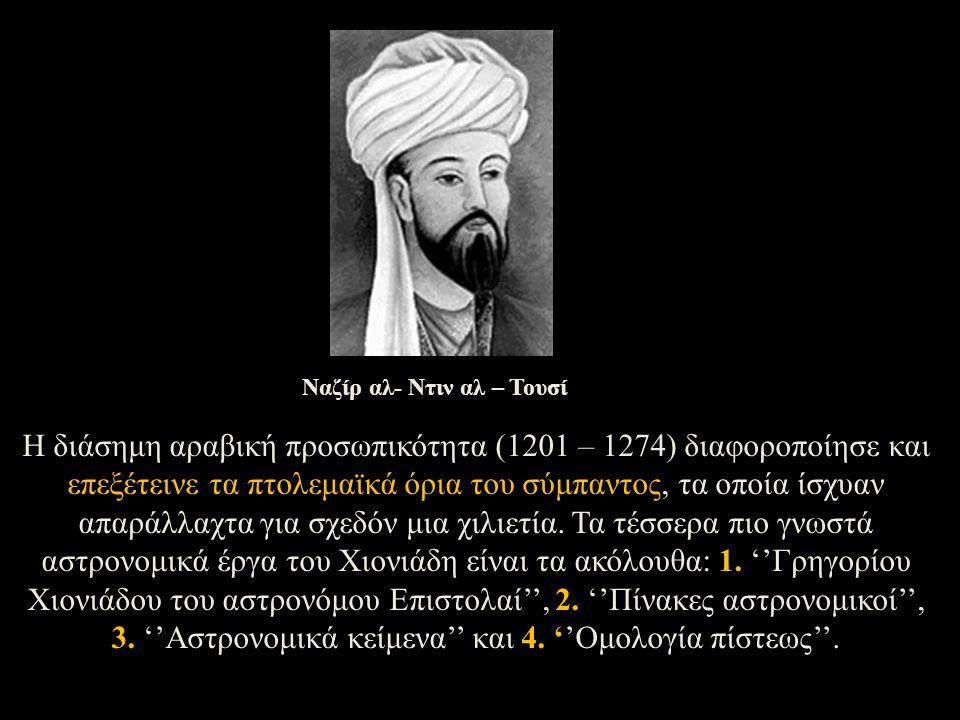 Η διάσημη αραβική προσωπικότητα (1201 – 1274) διαφοροποίησε και επεξέτεινε τα πτολεμαϊκά όρια του σύμπαντος, τα οποία ίσχυαν απαράλλαχτα για σχεδόν μι
