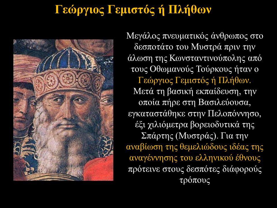 Μεγάλος πνευματικός άνθρωπος στο δεσποτάτο του Μυστρά πριν την άλωση της Κωνσταντινούπολης από τους Οθωμανούς Τούρκους ήταν ο Γεώργιος Γεμιστός ή Πλήθ