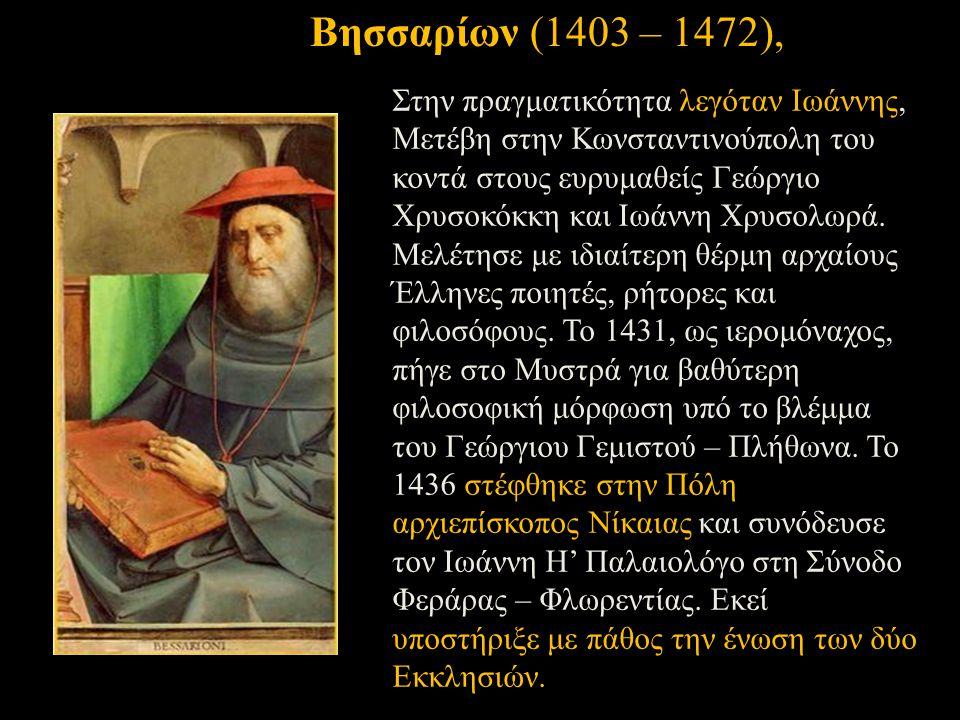 Στην πραγματικότητα λεγόταν Ιωάννης, Μετέβη στην Κωνσταντινούπολη του κοντά στους ευρυμαθείς Γεώργιο Χρυσοκόκκη και Ιωάννη Χρυσολωρά. Μελέτησε με ιδια