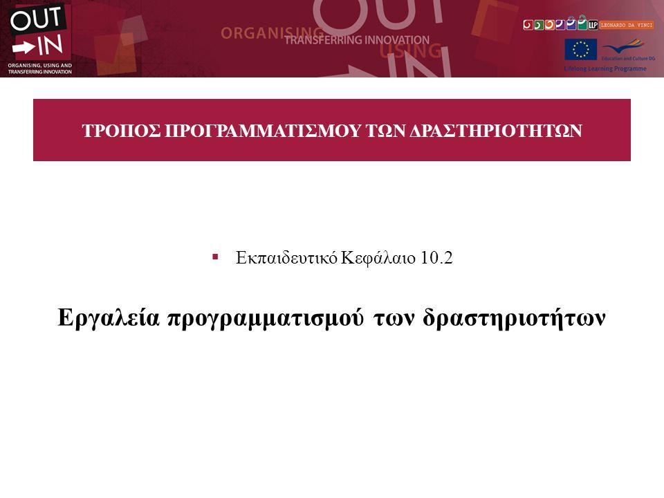 ΤΡΟΠΟΣ ΠΡΟΓΡΑΜΜΑΤΙΣΜΟΥ ΤΩΝ ΔΡΑΣΤΗΡΙΟΤΗΤΩΝ  Εκπαιδευτικό Κεφάλαιο 10.2 Εργαλεία προγραμματισμού των δραστηριοτήτων
