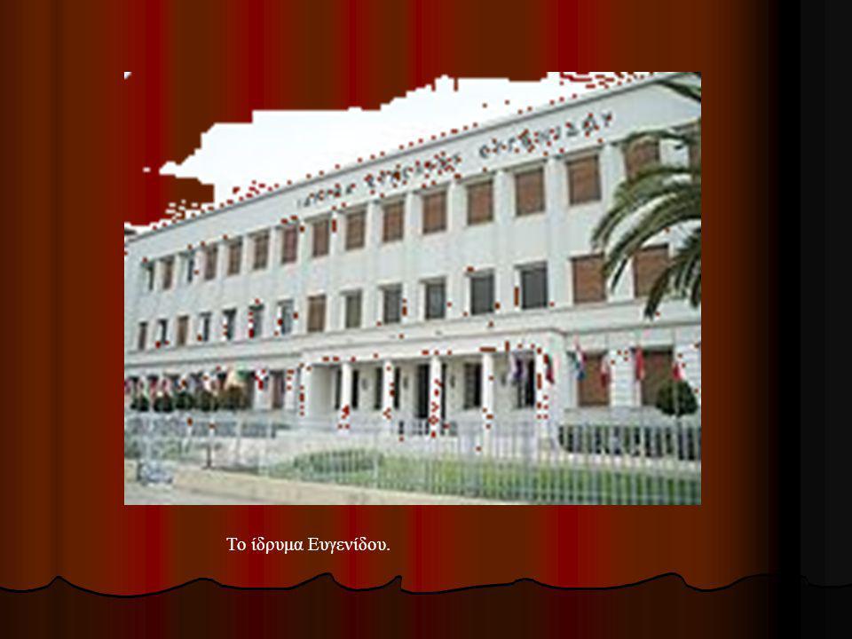 Το ίδρυμα Ευγενίδου.