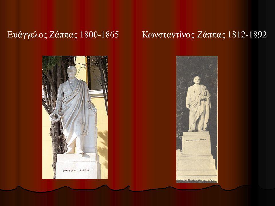 Ευάγγελος Ζάππας 1800-1865 Κωνσταντίνος Ζάππας 1812-1892
