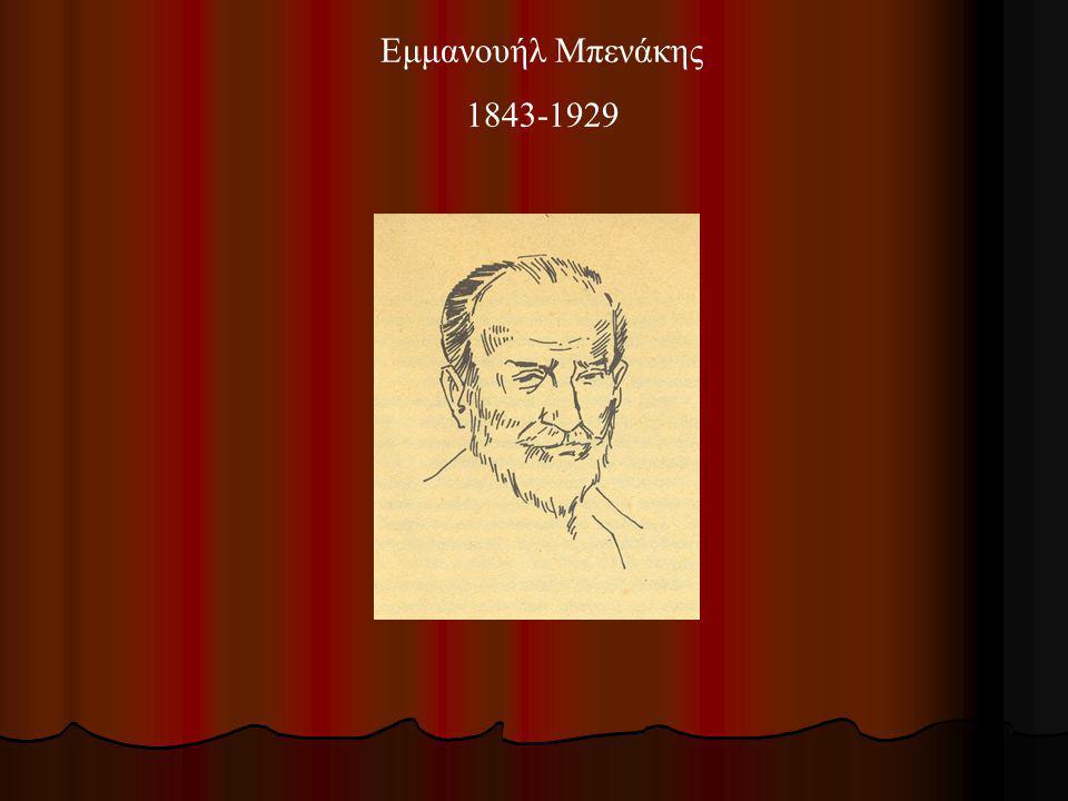 Εμμανουήλ Μπενάκης 1843-1929