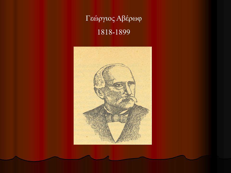 Γεώργιος Αβέρωφ 1818-1899