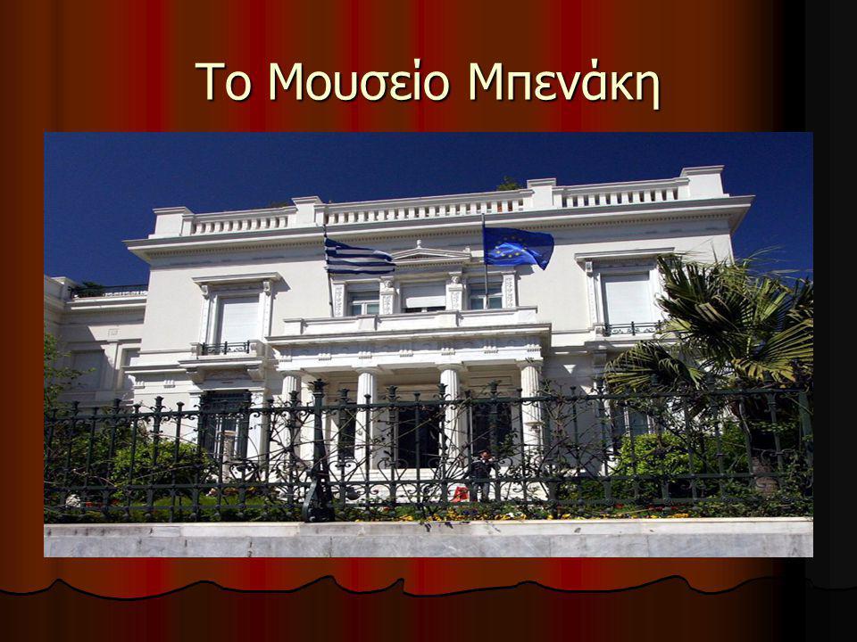 Το Μουσείο Μπενάκη