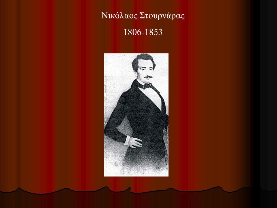 Νικόλαος Στουρνάρας 1806-1853