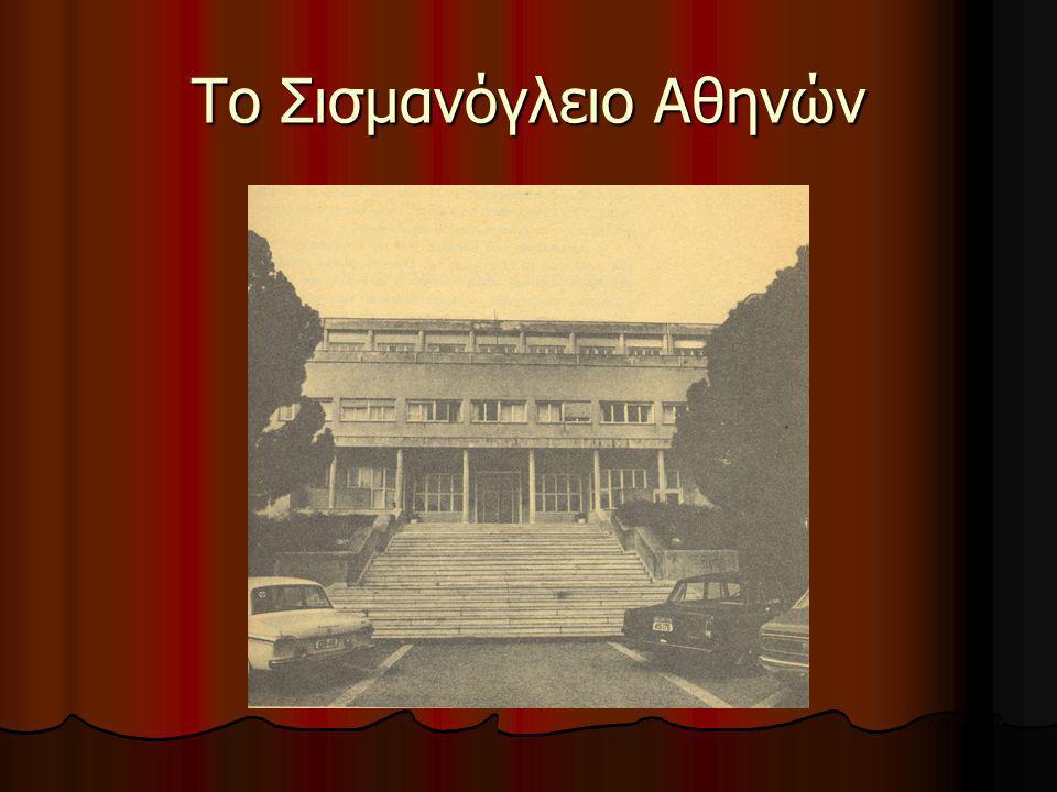 Το Σισμανόγλειο Αθηνών