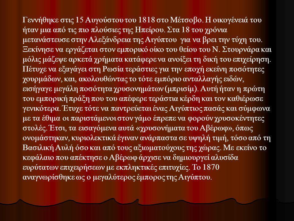 Γεννήθηκε στις 15 Αυγούστου του 1818 στο Μέτσοβο. Η οικογένειά του ήταν μια από τις πιο πλούσιες της Ηπείρου. Στα 18 του χρόνια μετανάστευσε στην Αλεξ