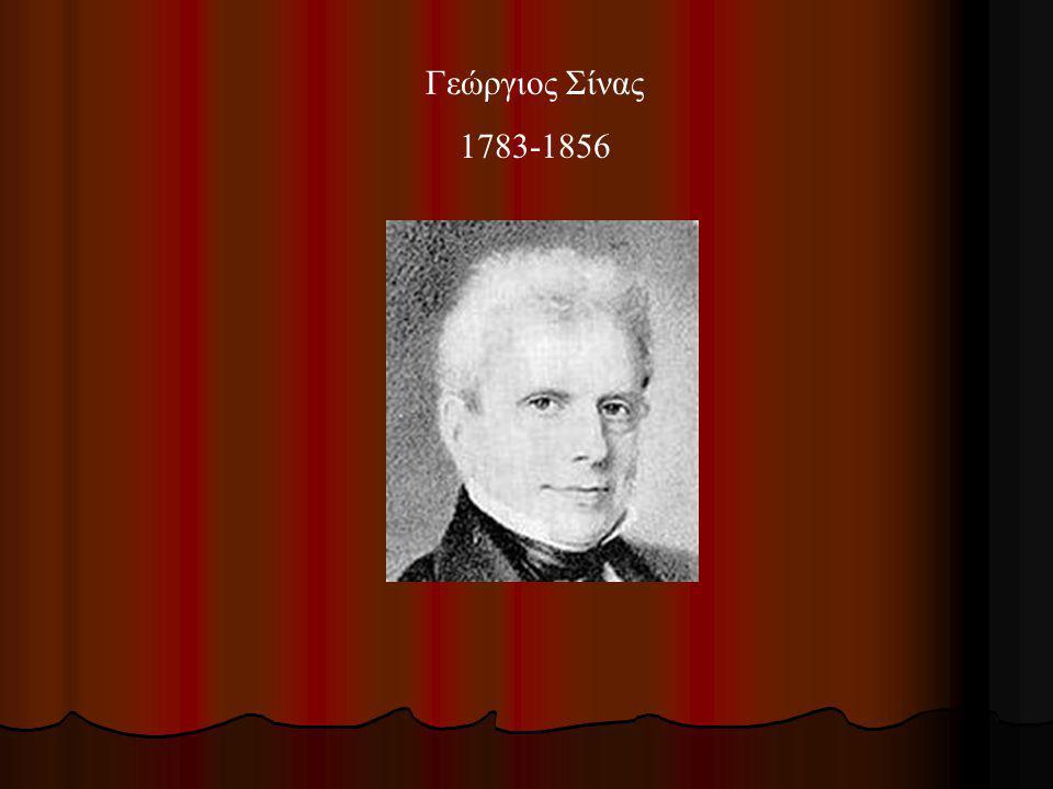 Γεώργιος Σίνας 1783-1856