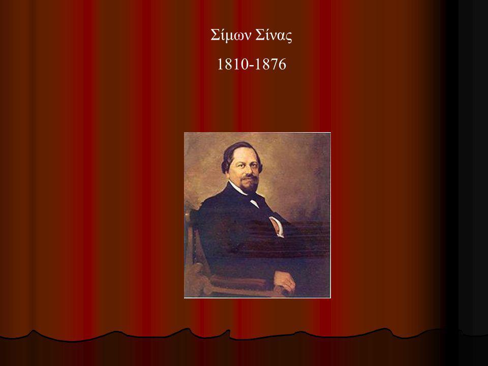Σίμων Σίνας 1810-1876
