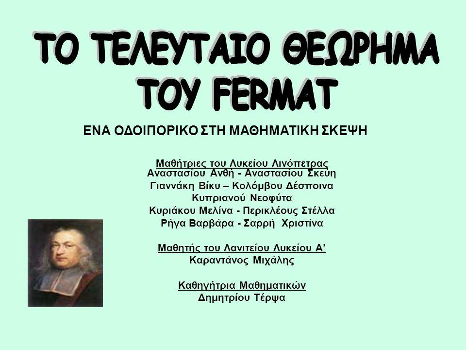 Μαθήτριες του Λυκείου Λινόπετρας Αναστασίου Ανθή - Αναστασίου Σκεύη Γιαννάκη Βίκυ – Κολόμβου Δέσποινα Κυπριανού Νεοφύτα Κυριάκου Μελίνα - Περικλέους Σ